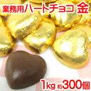 「 業務用 ハート チョコ 金 」チョコレート クリスマス ...