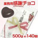 「 業務用 感謝 チョコ 」チョコレート イベント 粗品 ブ...