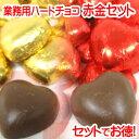 「 業務用 ハート チョコ 赤金 セット 」チョコレート ク...