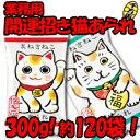 「 業務用 招き猫 あられ 」開運 お特用 大袋 入り まねき猫 粗品 景品 パーティーグ