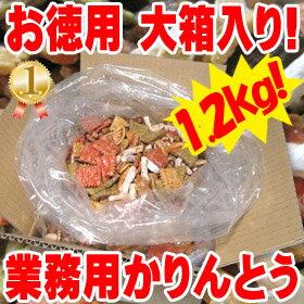 「 大箱 入 お好み かりんとう 1.2kg」送料無料 送料込み 詰め合わせ 和菓子 おと…...:kyogashi-fukuya:10000412