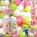 「ええもん ミニ金平糖10袋セット」京都 開店セール1212 日本のお土産 金平糖 結婚式