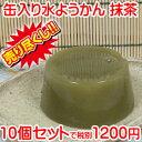 【 缶入り 水ようかん 抹茶 10個 セット 】 抹茶 水よ