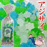 花シリーズ「 アジサイ 10袋 セット 」京都 訳あり わけあり 開店セール1212 結婚式 ブライダル ギフト プチギフト 金平糖 こんぺいとう KONPEITOU おやつ 販促