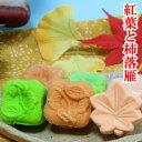 「 紅葉 と 柿 落雁 」お菓子 和菓子 京菓子 半 生菓子...