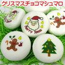 「 クリスマス チョコ マシュマロ 」 クリスマス チョコ ...