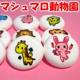 「マシュマロ動物園」子供の日お菓子どうぶつましゅまろチョコレート駄菓子バレンタインイベントプチギフト