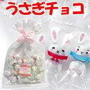 「 うさぎ チョコ 」お菓子 兎 ウサギ チョコレート 個包...