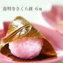 バレンタインに京都の和菓子ギフト:京都風道明寺さくら餅6個箱【桜餅】【消費期限は発送日含め2日間※到着日当日まで】