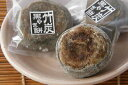 黒砂糖や黒胡麻、小豆粒あんはポリフェノールやビタミン類が豊富竹炭黒焼餅8個箱【のし紙可】
