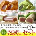 テレビ雑誌で何度も紹介!京都の和菓子を楽しむお試しセットその1【簡易包装・のし不可】【インターネット限定】