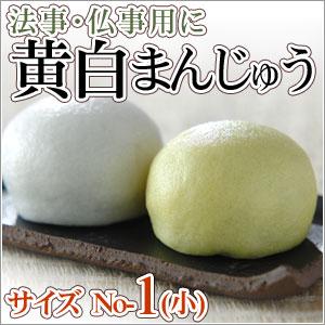 まんじゅう ナンバー 引き菓子