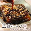 黒糖わらび餅【京都の和菓子・お取り寄せ】