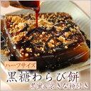 黒糖わらび餅ハーフサイズ【京都の和菓子・お取り寄せ】【10P03Dec16】