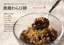 沖縄産の黒糖入り黒糖わらび餅