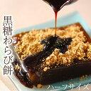 黒糖わらび餅ハーフサイズ