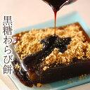【母の日ギフト】黒糖わらび餅