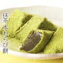【お中元ギフト】抹茶本わらび餅420g
