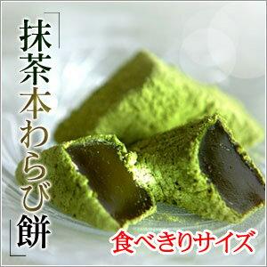 お試し抹茶本わらび餅食べきりサイズ京都の和菓子・お取り寄せ