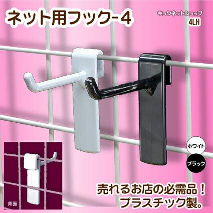 ワイヤーネット ネットフック プラスチック製全2色5本入 4LH-40_60_80