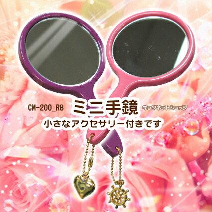 コンパクトミラー 手鏡タイプ 全5色ミニ手鏡 C...の商品画像