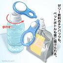 ペットボトル チアパック 【チア ペットオープナー】《福祉介護用品/自助用具》 全4色4個入 OPH-400