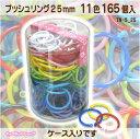 カードリング [内径25mm] 全11色165個入プラスチック製 プッシュリング TN-5-25