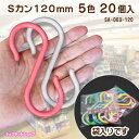 S字フック [120mm] 全5色20個入プラスチック製 S...