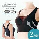 土井千鶴さんのボディサポートブラ 2枚組[姿勢 矯正 ブラ 猫背 矯正 下着 胸 ブラ 垂れ 脇