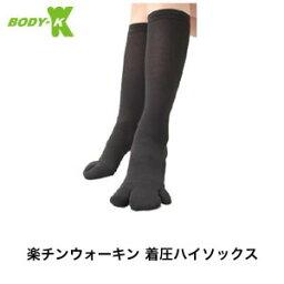 BODY-K 楽チンウォーキン 着圧ハイソックス カサハラ 式 靴下テーピング テーピングソックス 着圧 むくみ 消臭 外反母趾 つんく つんくプロデュース ソックス ポイント10倍