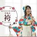 【レンタル】卒業式 袴 フルセットレンタル 女 赤地に大きな...
