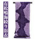 ショッピングゆかた 伝統工芸品 有松鳴海絞り 青紫色 最高級 総絞り 浴衣
