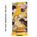【お仕立て付き 帯芯代込み】京都西陣織「志都香織物謹製」 舞煌貴 振袖にも 正絹 袋帯