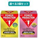 【4個】グリコ パワープロダクション クエン酸 BCAA/クエン酸 グルタミン/おいしいアミノ酸BCAA 選べる4個セット