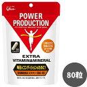 グリコ パワープロダクション エキストラ ビタミン ミネラル 回復系サプリメント 80粒