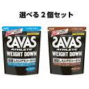 【土日も出荷】ザバス アスリート ウェイトダウン プロテイン ヨーグルト/チョコレート 45食分 945g 45食分 選べる2個セット