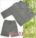 甚平 M・L・LL・3L・4L・5L じんべい じんべえ 大きいサイズ メンズ 男性用 甚平