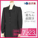 【ブラックフォーマル レディース】【送料無料】【喪服 女性】...