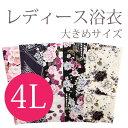 レディース 浴衣 4469(4Lサイズ)【女物 浴