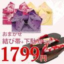 レディース 帯・げたおまかせ1799円セット【ゆかた/浴衣用...