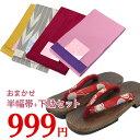 レディース 帯・下駄 おまかせ999円セット【ゆかた/浴衣用...