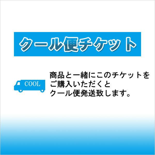 【ギフト 日本酒 焼酎】クール便チケット