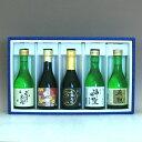 【ギフト 日本酒】「京都の酒」ミニボトル 純米大吟醸入り飲み...
