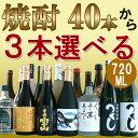 【ギフト 日本酒 焼酎】焼酎巡り 40本の中から選べる焼酎セット3本×720ml