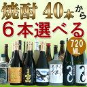 【ギフト 日本酒 焼酎】焼酎巡り 40本の中から選べる焼酎セット6本×720ml