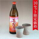 【ギフト 日本酒 焼酎】【10セット限定特別価格】信楽焼 オ...