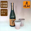 【ギフト 日本酒 焼酎】信楽焼 オリジナル酒器ギフト