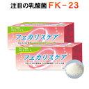 フェカリスケア2ヶ月分 30包×2箱(乳酸菌含有食品 安心 ...