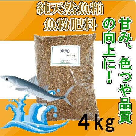 肥料100%純天然魚粕魚粉肥料4kg有機肥料花野菜バラガーデニング