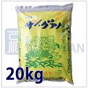 【肥料】 天然リン酸肥料 サングアノ 20kg (P-26) 有機肥料 リン酸グアノ バットグアノ 花 野菜 バラ ガーデニング